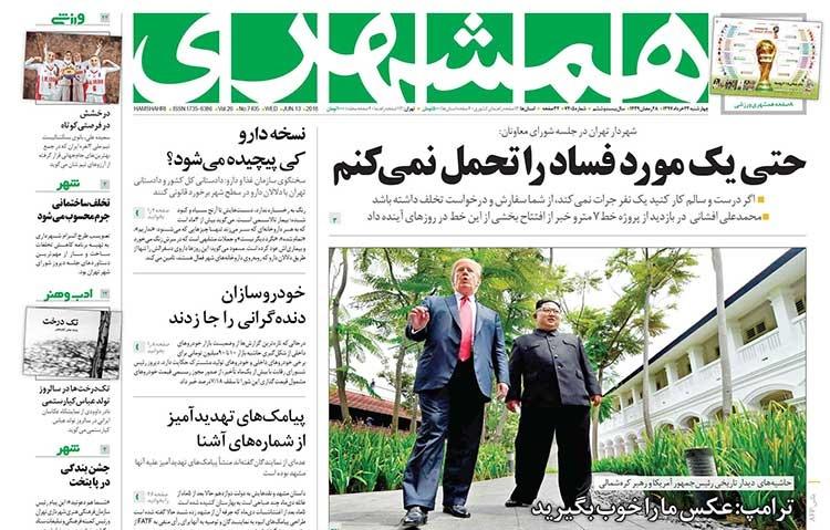 صفحه اول روزنامه همشهری چهارشنبه ۲۳ خرداد ۱۳۹۷