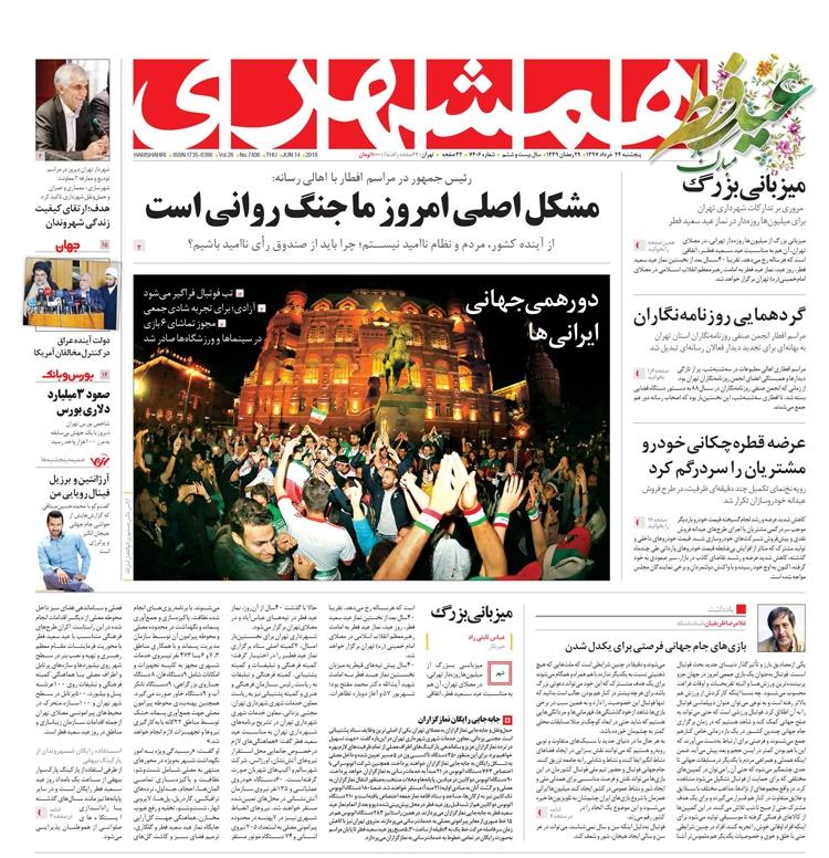 صفحه اول روزنامه همشهری پنجشنبه ۲۴ خرداد ۱۳۹۷