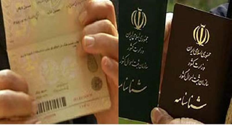 طرح حذف کپی مدارک هویتی در سه استان اجرا شد