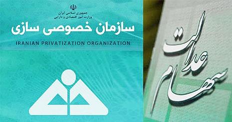 سازمان خصوصی سازی