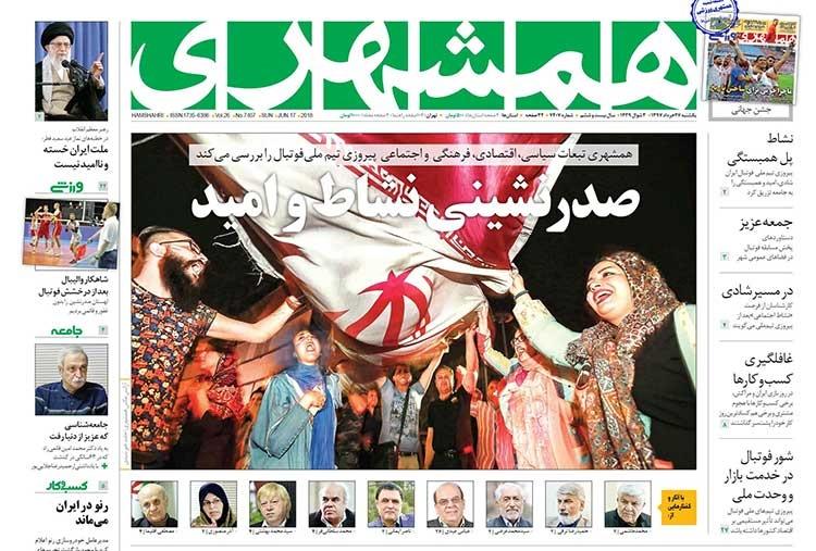 صفحه اول روزنامه همشهری یکشنبه ۲۷ خرداد