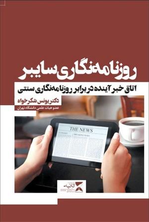 روزنامهنگاری سایبر منتشر شد
