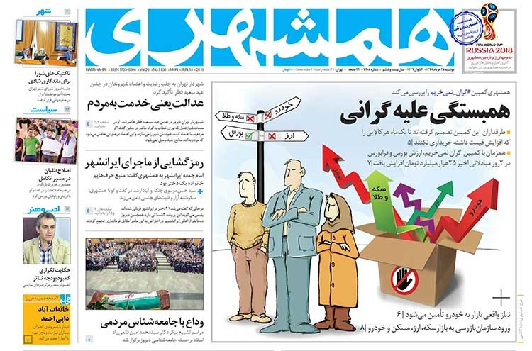 صفحه اول روزنامه همشهری دوشنبه ۲۸ خرداد ۱۳۹۷