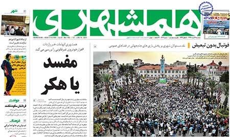 صفحه اول روزنامه همشهری سه شنبه ۲۹ خرداد