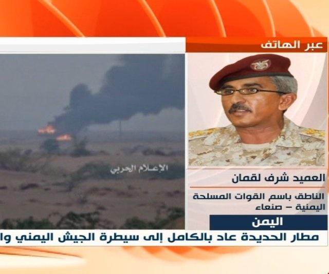 سخنگوی ارتش و کمیته های مردمی یمن: فرودگاه الحدیده صد درصد امن و در دست ماست