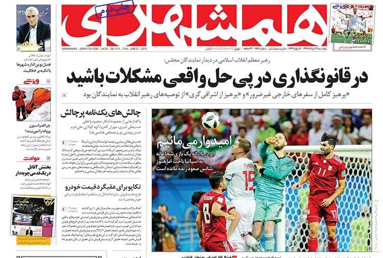 صفحه اول روزنامه همشهری پنج شنبه ۳۱ خرداد ۱۳۹۷