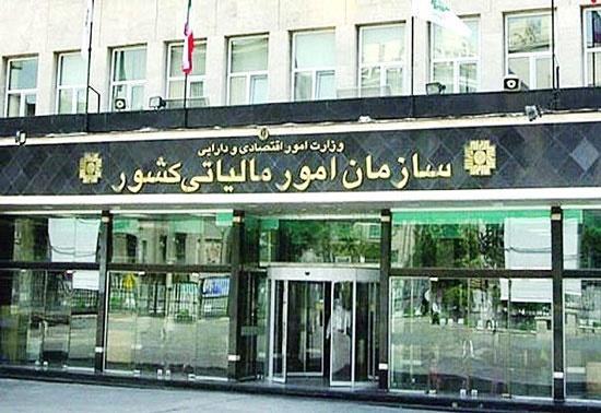 سازمان امور مالیاتی