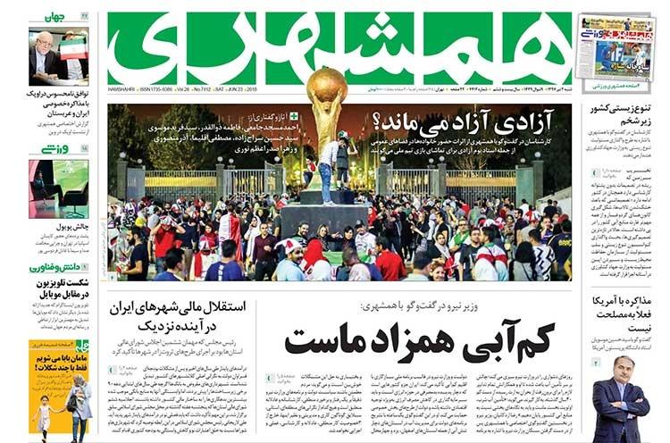 صفحه اول روزنامه همشهری شنبه ۲ تیر ۱۳۴۷