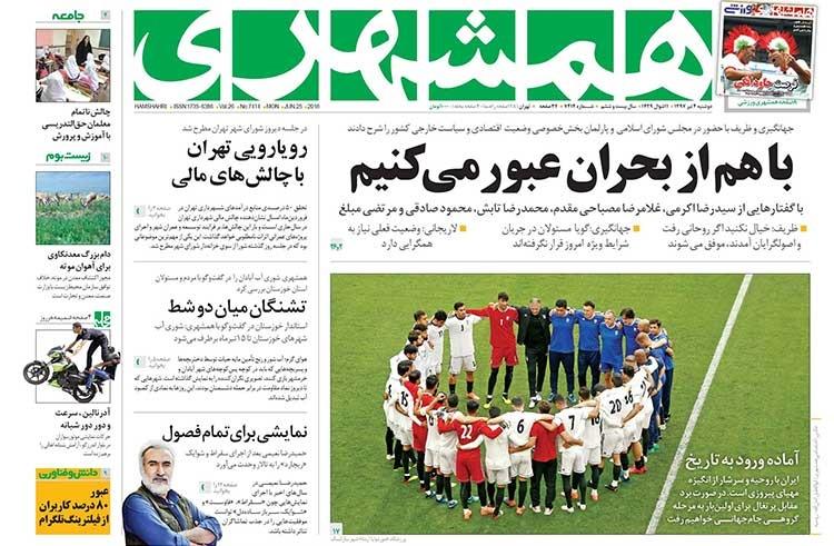 صفحه اول روزنامه همشهری دوشنبه ۴ تیر ۱۳۹۷