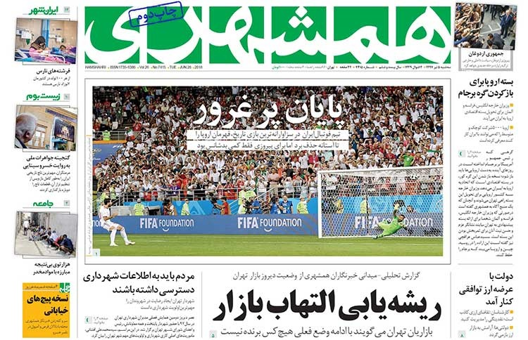صفحه اول روزنامه همشهری سه شنبه ۵ تیر ۱۳۹۷