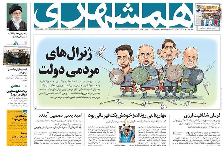 صفحه اول روزنامه همشهری چهارشنبه ۶ تیر ۱۳۹۷