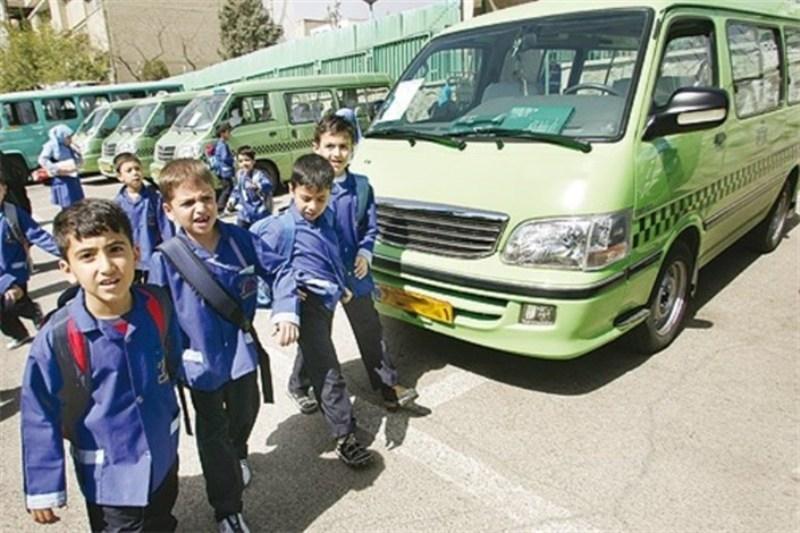 سرویسهای مدارس