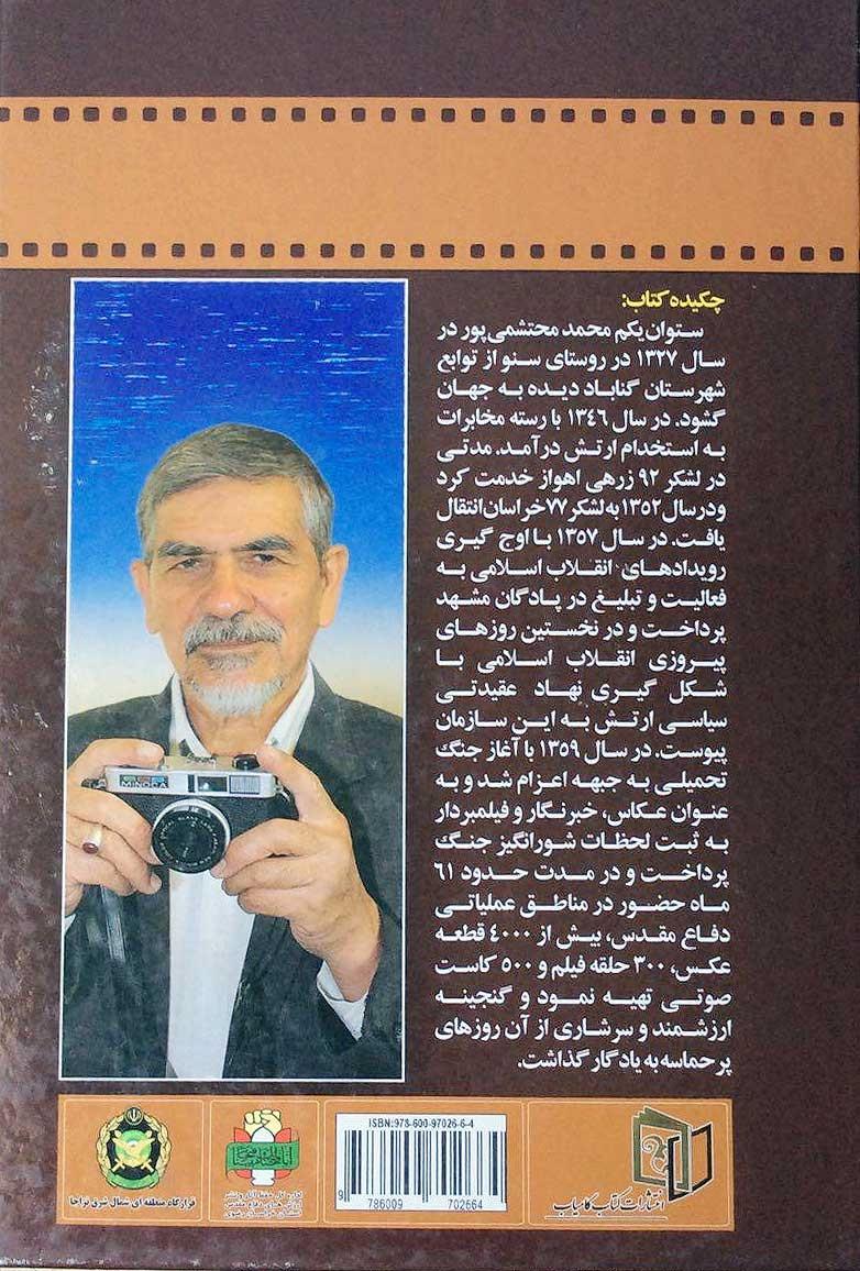 عکاس لشکر خراسان، زندگینامه و خاطرات ستوان یکم محمد محتشمی پور