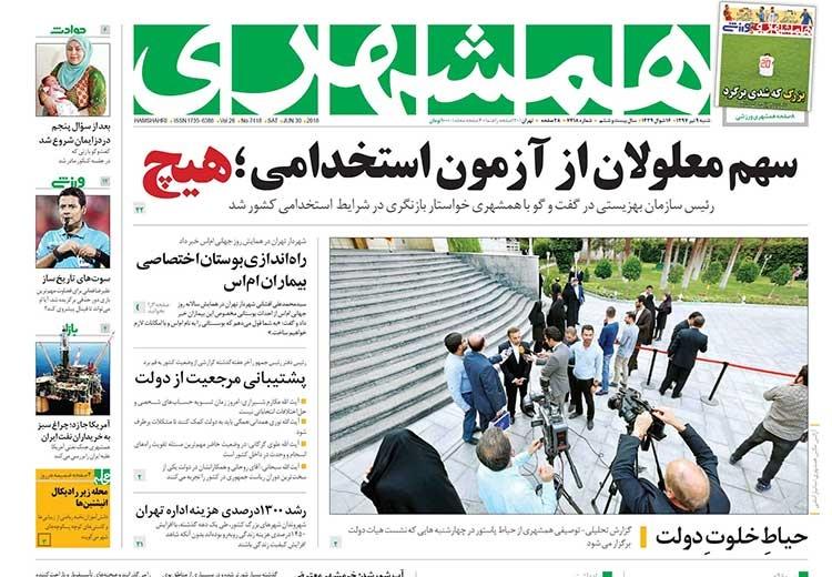 صفحه اول روزنامه همشهری شنبه ۹ تیر ۱۳۹۷