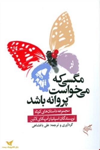 کتاب مگسی که میخواست پروانه باشد، منتشر شد