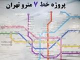 خط ۷ مترو تهران به دانشگاه آزاد واحد علوم و تحقیقات میرسد
