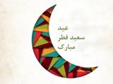 آشنایی با عید سعید فطر