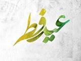 آشنایی با بهترین اعمال در شب و روز عید فطر