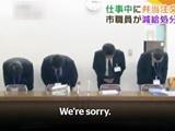 کارمند ژاپنی سه دقیقه زودتر برای ناهار رفت | روسا عذرخواهی کردند و او جریمه شد