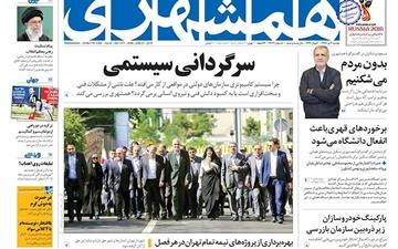 صفحه اول روزنامه همشهری یکشنبه ۳ تیر ۱۳۹۷