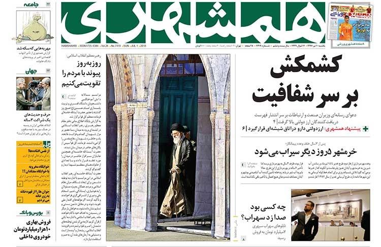 صفحه اول روزنامه همشهری یکشنبه ۱۰ تیر ۱۳۹۷