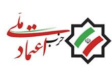کروبی احکام قائم مقام و روسای دفاتر حزب اعتماد ملی را صادر کرد
