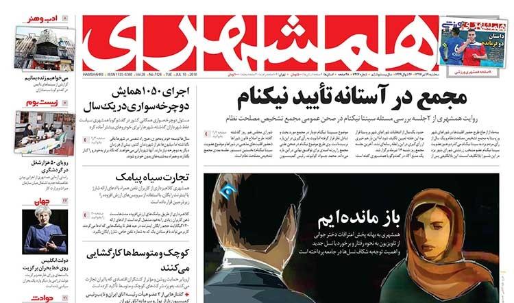 صفحه اول روزنامه همشهری دوشنبه ۱۸ تیر ۱۳۹۷
