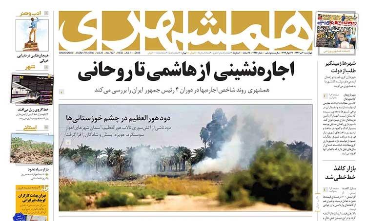 صفحه اول روزنامه همشهری چهارشنبه ۲۰ تیر ۱۳۹۷