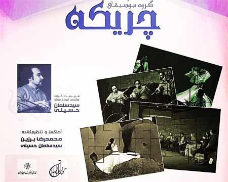 کنسرت گروه موسیقی چریکه برگزار میشود