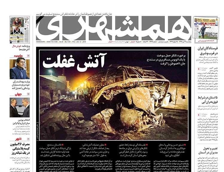 صفحه اول همشهری پنج شنبه ۲۱ تیر ۱۳۹۷