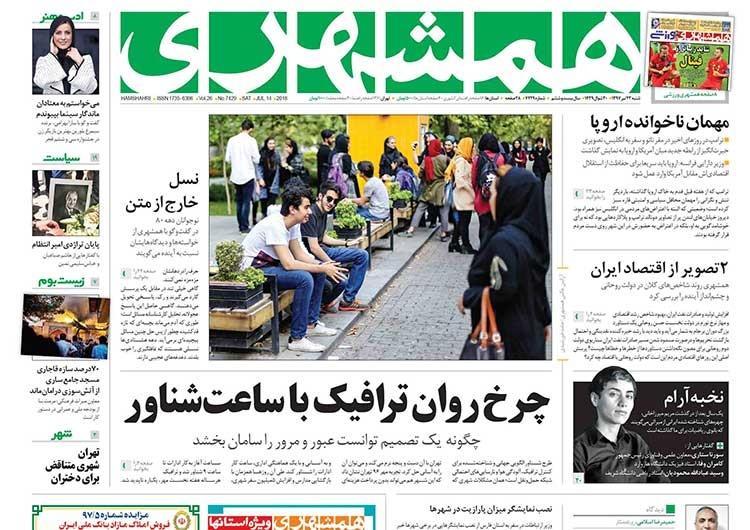 صفحه اول روزنامه همشهری شنبه ۲۳ تیر ۱۳۹۷