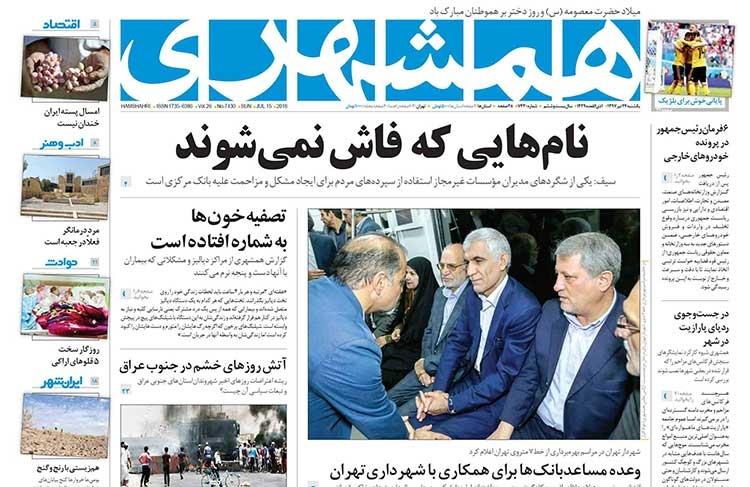 صفحه اول روزنامه همشهری یکشنبه ۲۴ تیر ۱۳۹۷