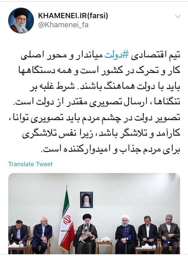 واکنش توییتر رهبر انقلاب به دیدار رئیس جمهوری و اعضای دولت با رهبری