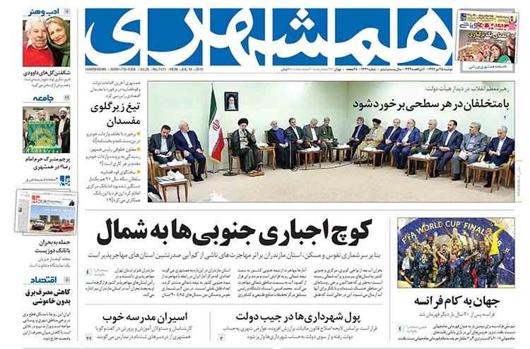 صفحه اول روزنامه همشهری دوشنبه ۲۵ تیر ۱۳۹۷