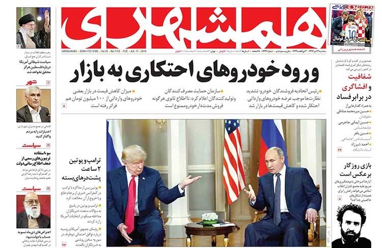 صفحه اول روزنامه همشهری سه شنبه ۲۶ تیر ۱۳۹۷