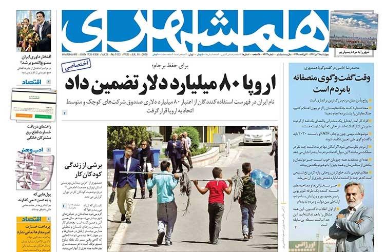 صفحه اول روزنامه همشهری چهارشنبه ۲۷ تیر