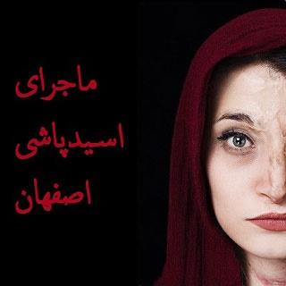 اسیدپاشی اصفهان