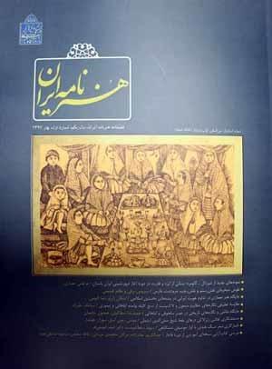 فصلنامه هنرنامه ایران منتشر شد