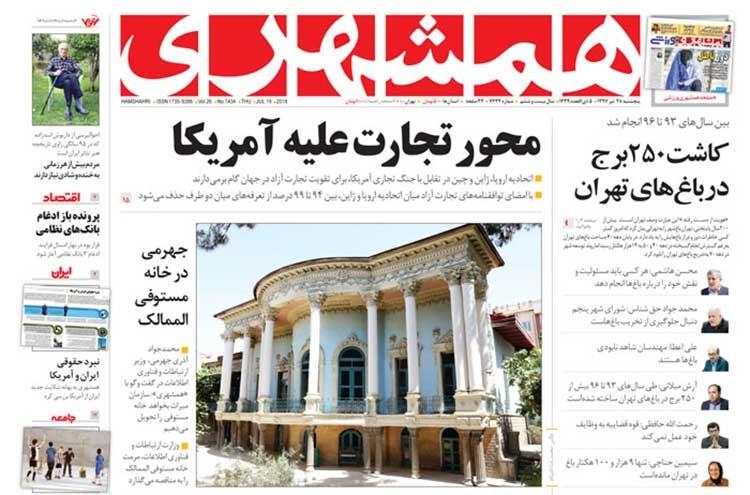 صفحه اول روزنامه همشهری پنج شنبه ۲۸ تیر ۱۳۹۷