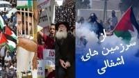 محکومیت جهانی تصویب قانون نژاد پرستانه در کنست رژیم صهیونیستی