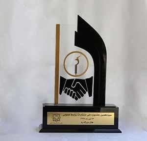سیزدهمین دوره جشنواره انتشارات روابط عمومی برگزار شد