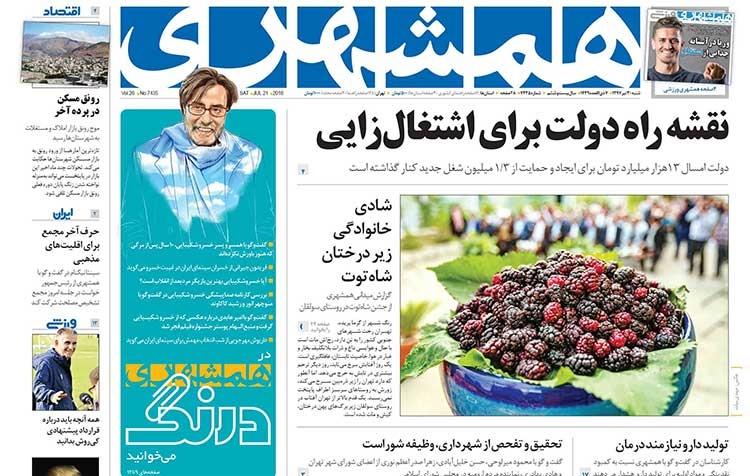 صفحه اول روزنامه همشهری شنبه ۳۰ تیر ۱۳۹۷