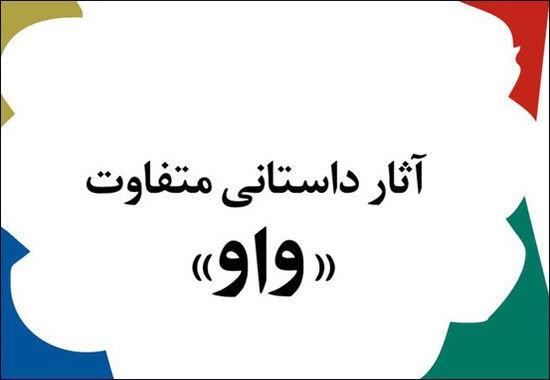 معرفی نامزدهای جایزه ادبی واو