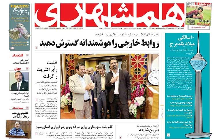 صفحه اول روزنامه همشهری یکشنبه ۳۱ تیر ۱۳۹۷