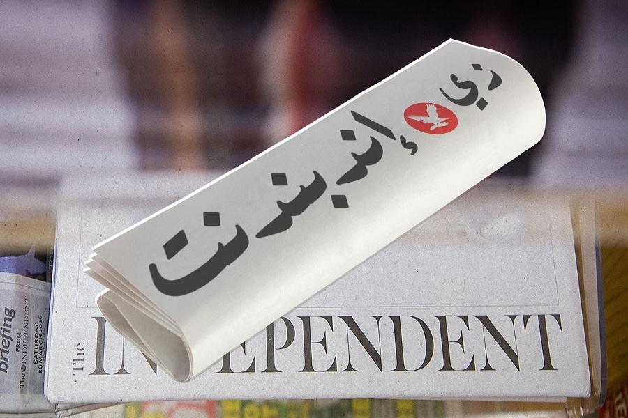 ایندیپندنت، ماسک رسانه ای جدید سعودی