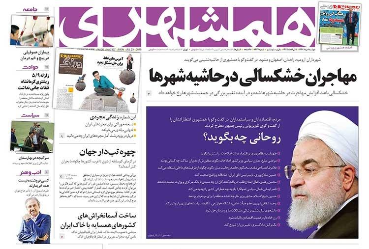 صفحه اول روزنامه همشهری دوشنبه ۱مرداد ۱۳۹۷