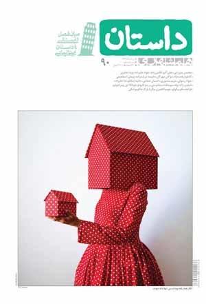 میانفصل تابستانی ماهنامه داستان همشهری منتشر شد
