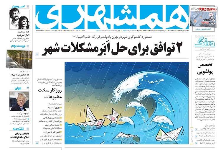 صفحه اول روزنامه همشهری ۲ مرداد ۱۳۹۷