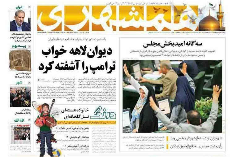 صفحه اول روزنامه همشهری چهارشنبه ۳ مرداد ۱۳۹۷