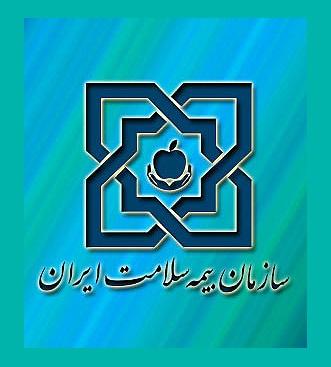 آشنایی با سازمان بیمه سلامت ایران